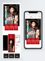 时尚冬季女装新品上市促销淘宝手机端模板图片