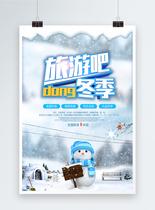 C4D立体字卡通冬季旅游促销海报图片