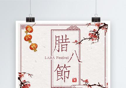 宣纸色中国风简约腊八节海报设计图片