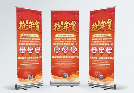 红色喜庆年货促销展架图片