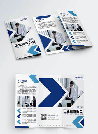 蓝色公司宣传商务风简约箭头三折页