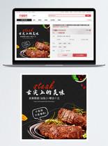 食品澳洲牛排促销淘宝主图图片