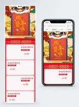 创意红色年货节手机端模板图片