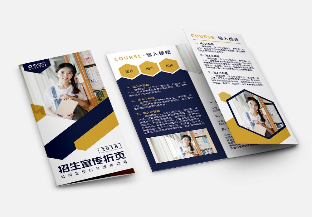 黄色蓝色创意简约招生宣传三折页图片