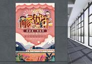 剪纸风回家过年海报图片