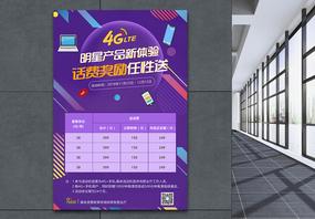 紫色几何背景送话费活动海报图片