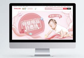 粉色剪纸风母婴用品特惠场banner图片