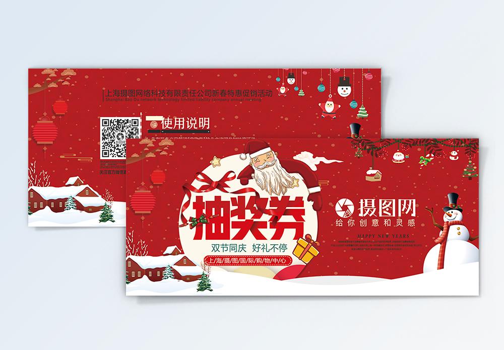 红色圣诞节抽奖券图片