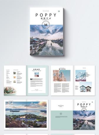 蓝色清新旅行宣传画册整套