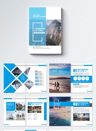 蓝色简约旅游宣传画册整套