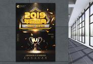 黑金企业年会颁奖典礼海报图片