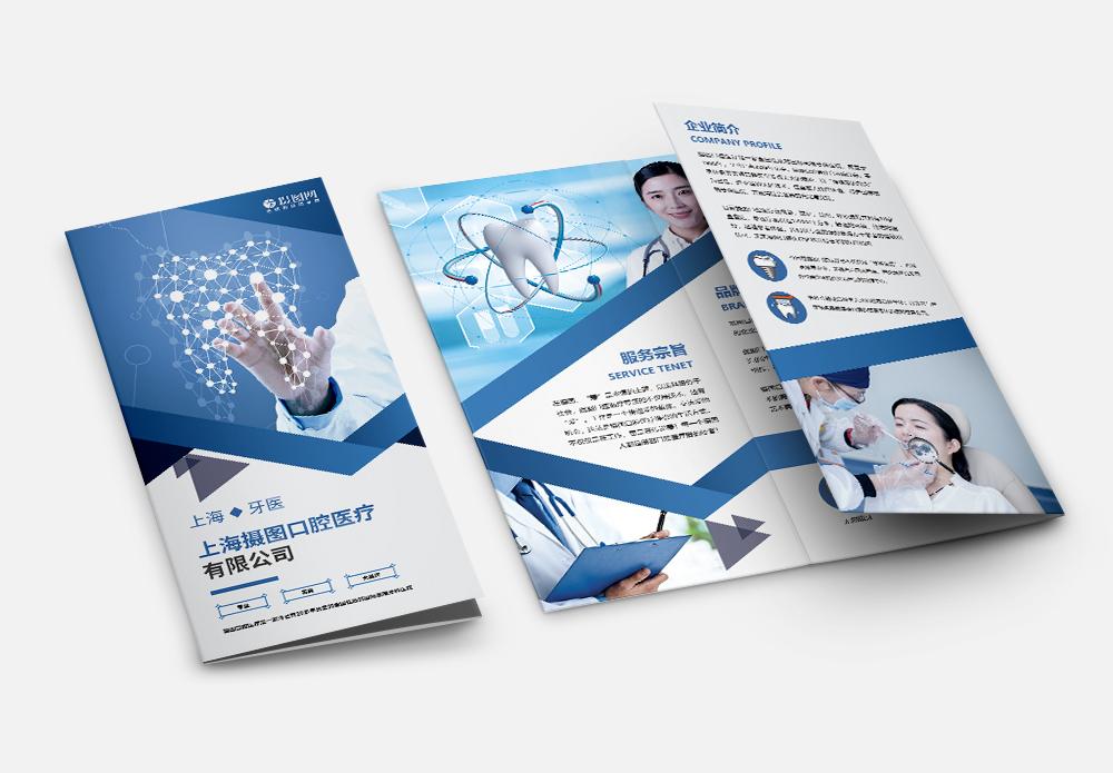 蓝色口腔医疗机构宣传三折页图片