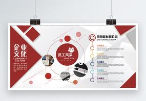 几何简约企业历程宣传展板图片