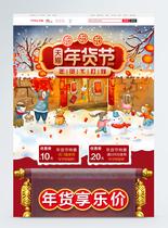 中国风红色喜庆年货盛宴淘宝首页图片