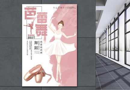 芭蕾舞培训海报图片