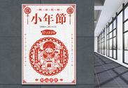 剪纸风格小年海报设计图片