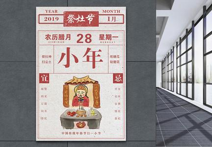 2019传统复古年历风小年海报图片