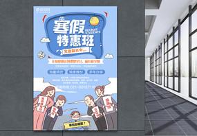 卡通寒假班教育培训招生海报图片