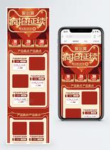 红色聚划算疯抢延续促销淘宝手机端模板图片