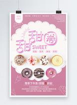 粉色甜甜圈美食海报图片