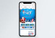 蓝色圣诞节促销淘宝手机端模板图片