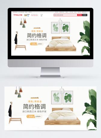 简约格调家具床促销淘宝banner