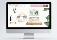 简约格调家具床促销淘宝banner图片