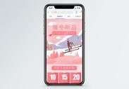 粉色暖冬新品促销淘宝手机端模板图片