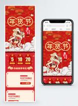 年货节中国风春节活动淘宝手机端图片