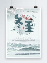 唯美插画二十四节气冬至海报图片