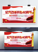 红色改革开放40周年展板图片