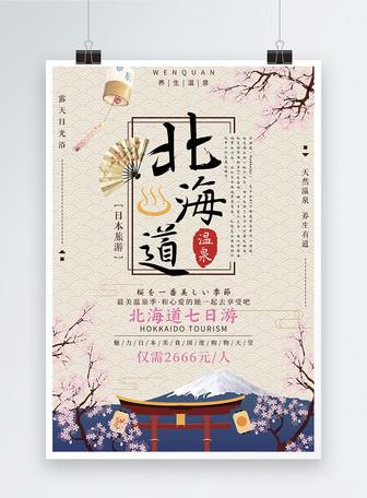 日本北海道温泉旅游度假海报