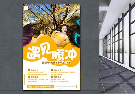 云南腾冲旅游海报图片