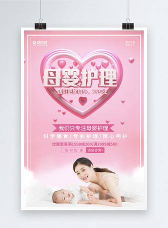 粉色温馨立体字母婴护理宣传海报