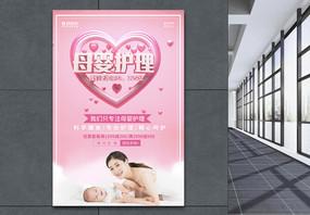 粉色温馨立体字母婴护理宣传海报图片