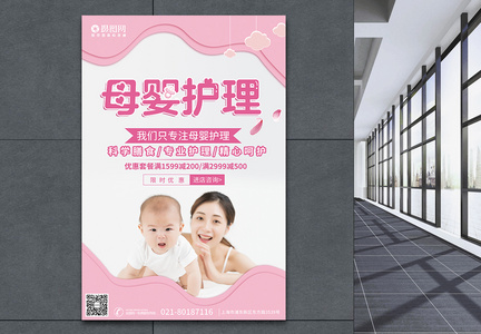 温馨粉色母婴护理宣传海报图片