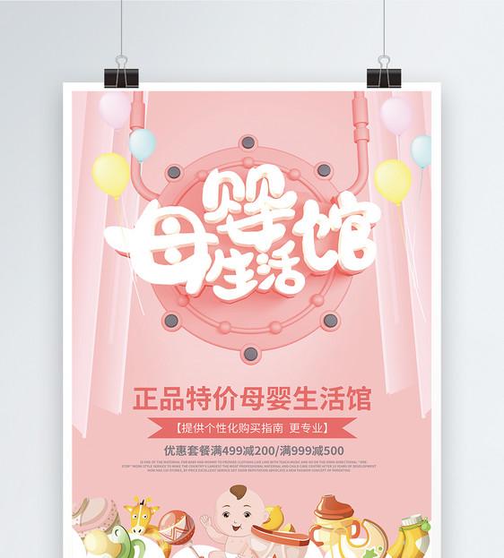 温馨甜美立体字母婴用品促销海报图片