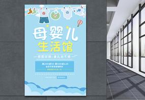 卡通风格母婴儿生活馆促销海报图片