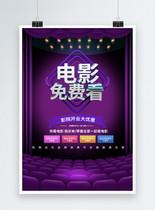 紫色大气立体字电影院免费观影促销海报图片
