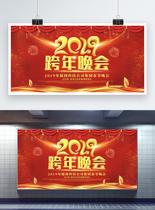 喜庆大气红色立体2019跨年晚会展板图片