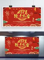 喜庆红色立体2019跨年晚会展板图片