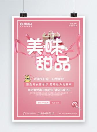 粉色立体美味甜品下午茶促销海报