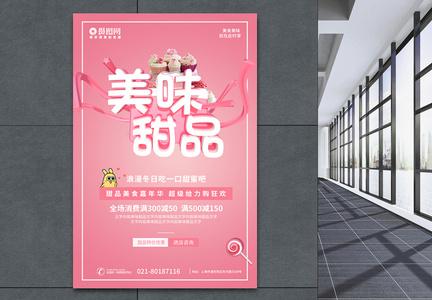 粉色立体美味甜品下午茶促销海报图片