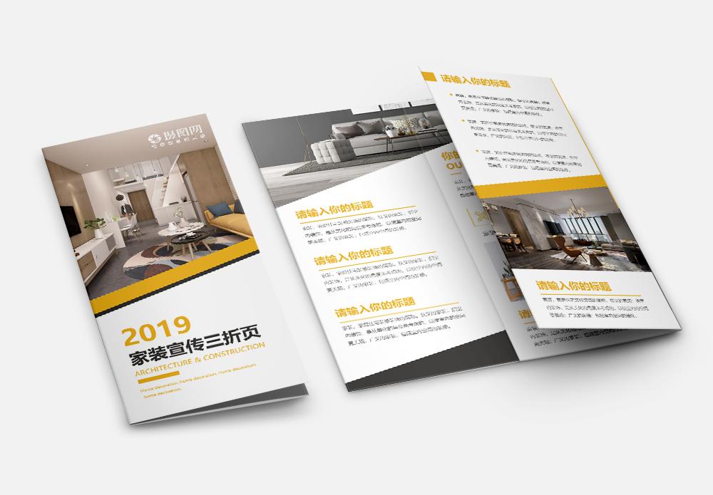 黄色小清新家装宣传三折页图片