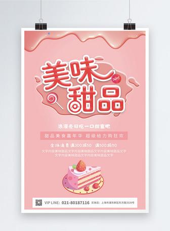 甜美美味甜品下午茶促销海报