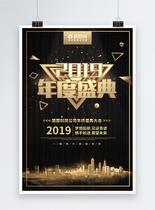 2019年度盛典黑金大气颁奖典礼海报图片