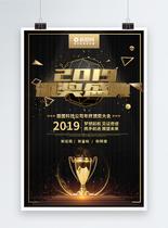2019黑色大气年度颁奖盛典海报图片