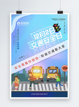 12月2日全国交通安全日宣传海报图片