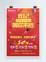 红色喜庆双十二巅峰盛典优惠促销海报图片