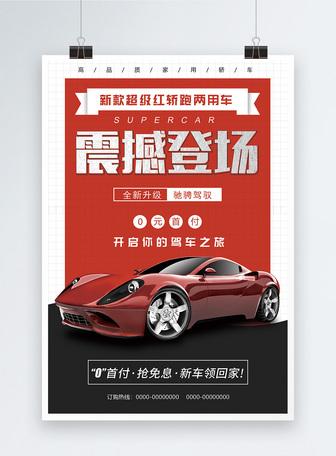 新款汽车震撼登场海报